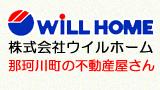 那珂川町の不動産 ウイルホーム