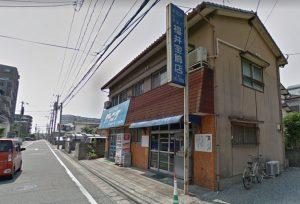 [店舗] 春日原東町 139.12㎡ 2,830万円
